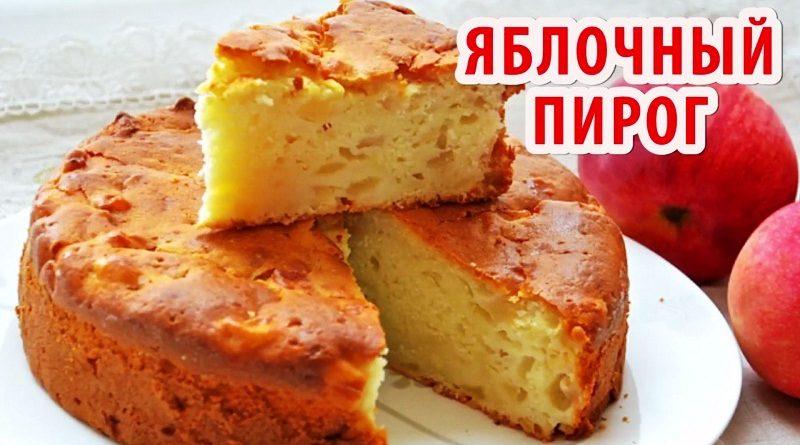 sharlotka-s-yablokami