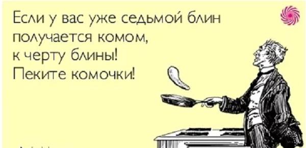 sovet_kak_pech_bliny