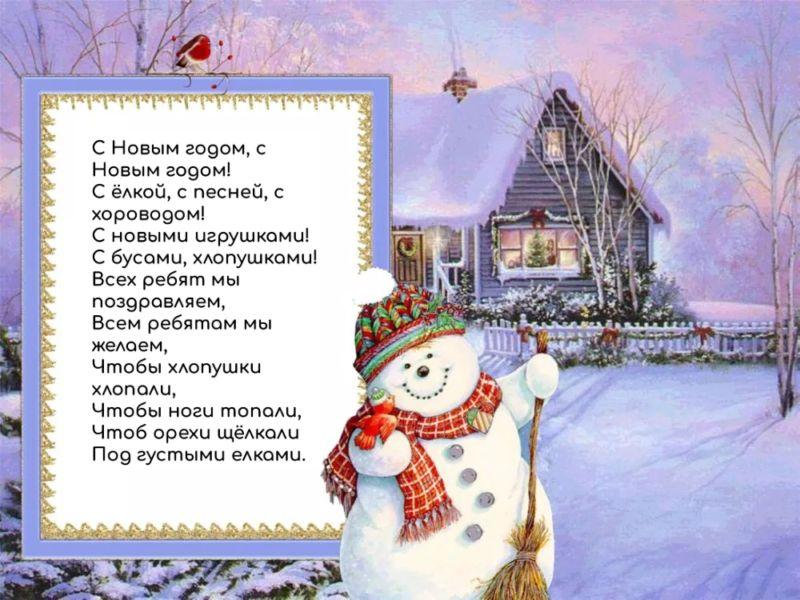 любим стихи про новогоднее чудо люди это