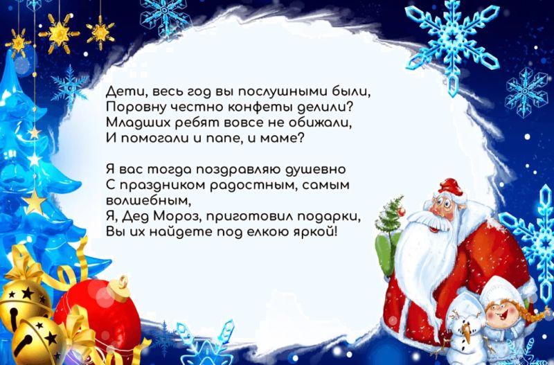 известных моделей новогодние поздравления детям от деда мороза по именам в стихах томске публикуют